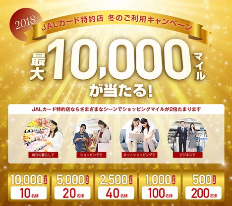 JALは、日々の暮らしで最大10,000マイルがプレゼントされる、JALカード特約店キャンペーンを開催!