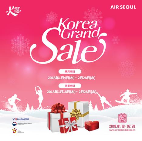 エアソウルは、日本~韓国線を対象に、KOREA GRAND SALEを開催、片道6,000円~!