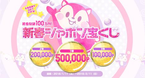モッピーは、賞金総額100万円の、新春シャボン宝くじ を開催