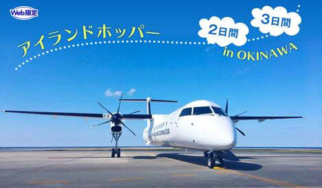 JALは、沖縄の離島を最大16回飛び回るツアーを販売、これってマイル修行向けの商品?