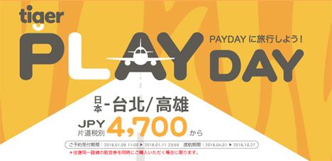 タイガーエア台湾は、日本~台北・高雄線でセール 片道4,700円からのセールを開催!
