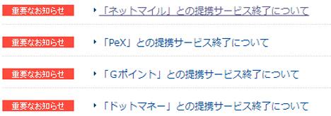 ANAマイラーに衝撃!Gポイント、ドットマネー、PeX、ネットマイルからメトロポイントへのポイント交換が終了に!