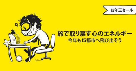 スクートは、お年玉セールを開催、東京~台北線が片道7,500円~、大阪~ホノルル線は往復19,900円~!