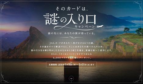 JALカードは、6つの謎をいた方だけに明かされる滞在先への旅行がプレゼントされるキャンペーンを開催!