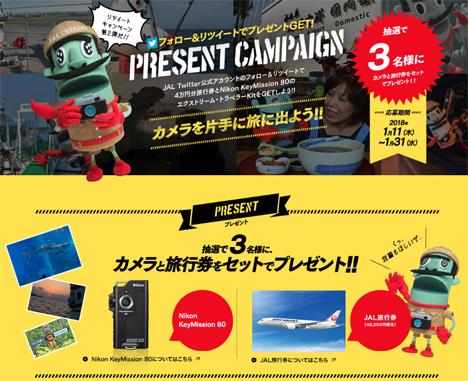 JALとニコンは、カメラと旅行券がセットでプレゼントされるキャンペーンを開催!