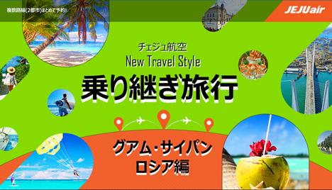 チェジュ航空は、2都市を楽しめる特別運賃「乗り継ぎ旅行 グアム・サイパン・ロシア編」を販売、15,900円~!
