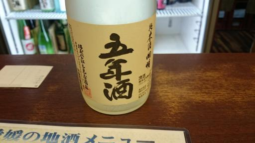 愛媛の酒4
