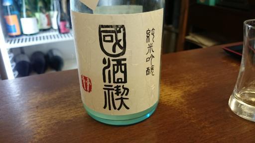 愛媛の酒14