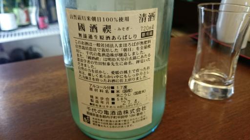 愛媛の酒16