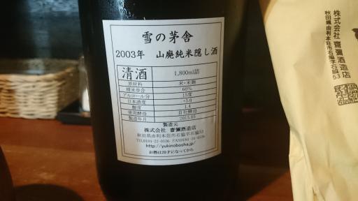 寿浬庵 20171105-11