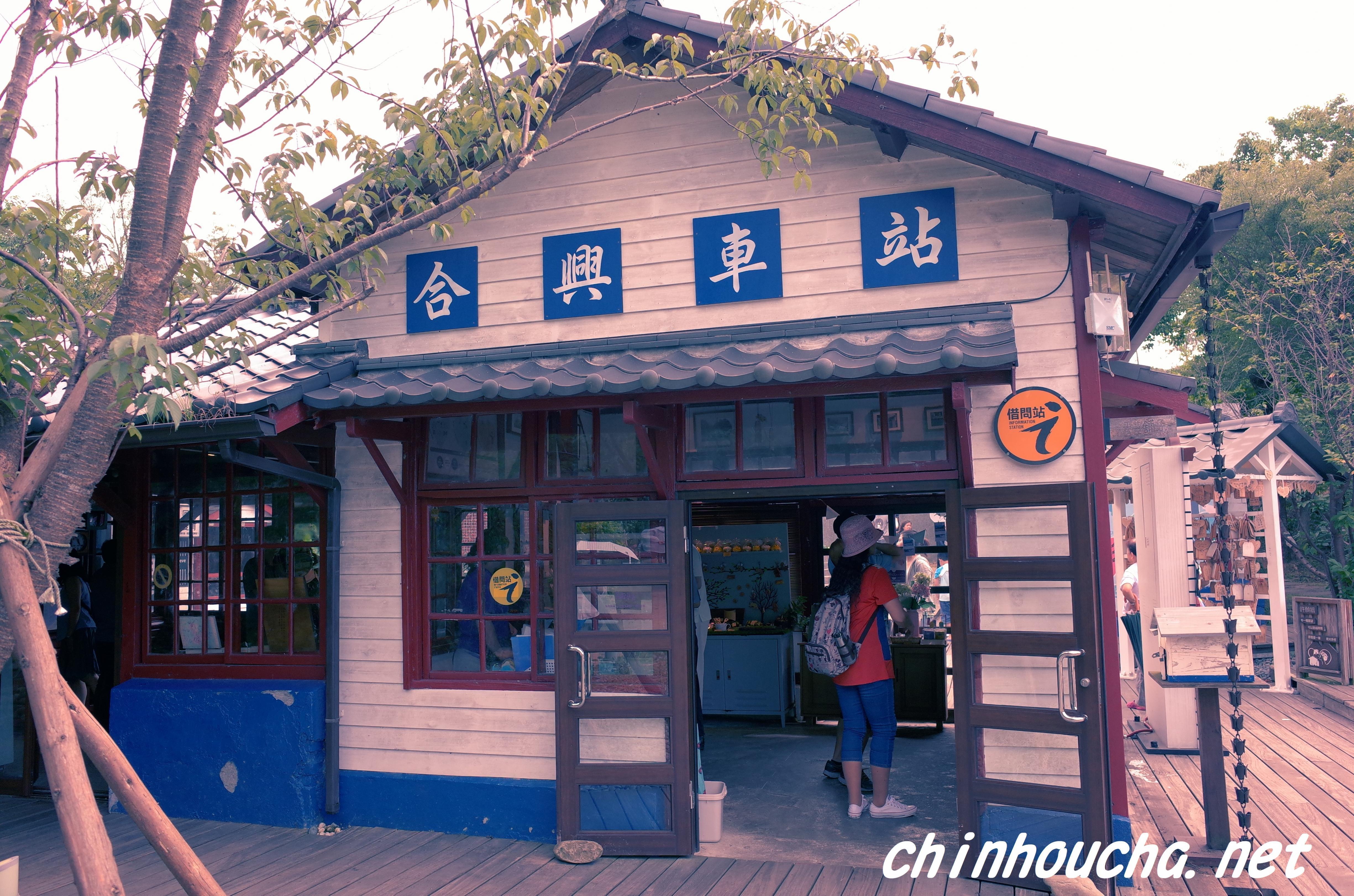 合興の愛情駅3-1