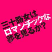 映画「三十路女」スタッフ