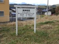20181127篠ノ井線廃線跡3