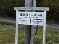 20181127篠ノ井線廃線跡28