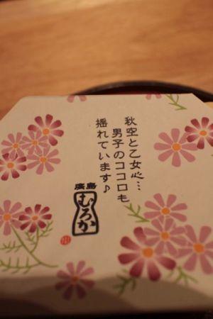 muroka29_10_1.jpg