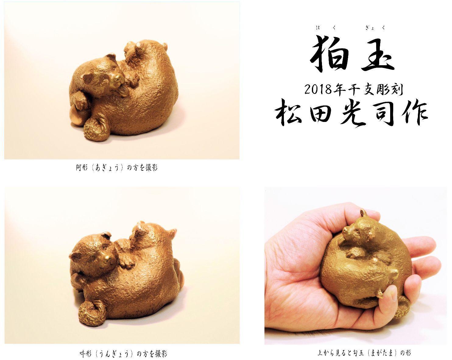 「狛玉」ブログ掲載用