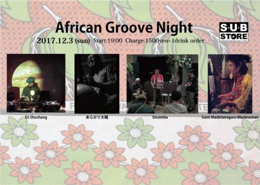 african_g_night171203.jpg