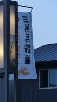 20170715箱根06
