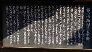 20161210玉澤妙法華寺158