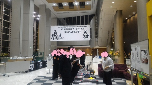富山 オーバー ド ホール