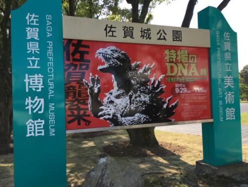 特撮のDNA展