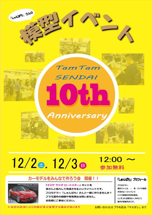 タムタム仙台10周年用 2017年度
