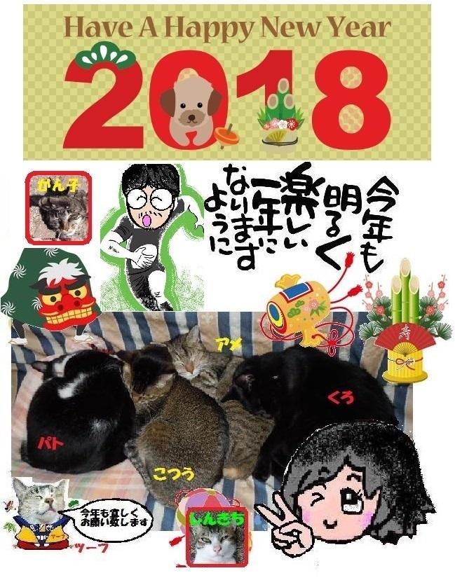 2018年明けましておめでとう