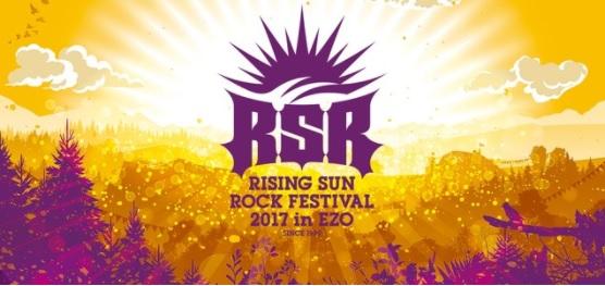 斉藤和義 RISING SUN ROCK FESTIVAL 2017 in EZO リハなしでやった曲が気になる