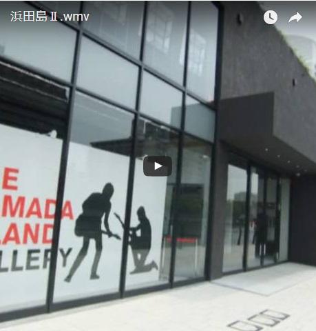浜田省吾 × 田島照久 浜田島 前売券明日発売