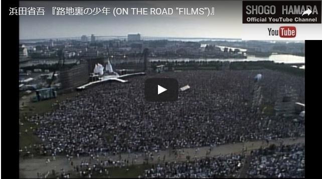 浜田省吾 A PLACE IN THE SUN 1988年8月20日 @渚園 サムネイル画像