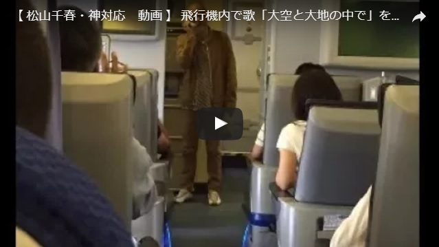 松山千春さん 遅延の機内で熱唱した「大空と大地の中で」生歌動画あり