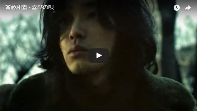 斉藤和義さん 24周年 おめでとうございます