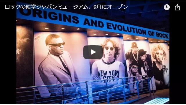 『ロックの殿堂ジャパンミュージアム』が9月23日(土)、有楽町インフォスにオープン アメリカ以外で初!