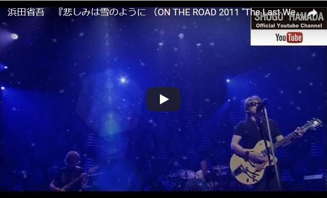 浜田省吾 の『悲しみは雪のように』をよく聴いているという元サッカー日本代表選手は?