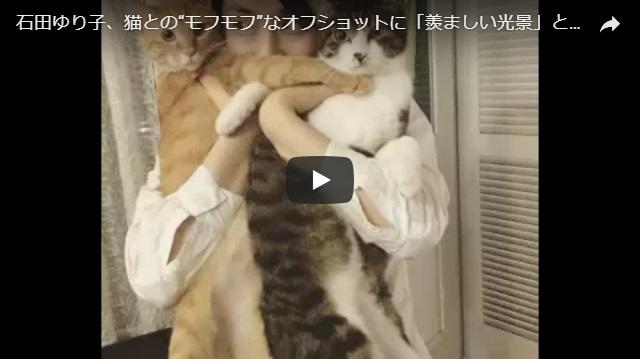 浜田省吾さん と 石田ゆり子さん のキューピットは 田島照久さん でした