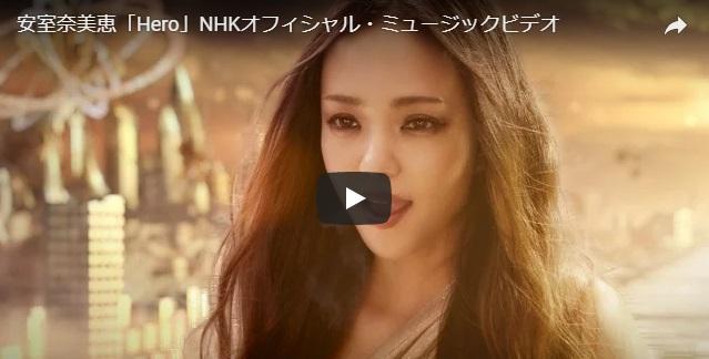 安室奈美恵さん電撃引退発表に思う ずっとみんなのHero