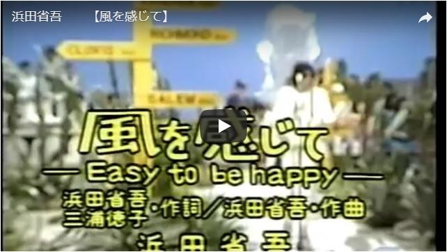 浜田省吾 ほとんどテレビ出演しなかったこと