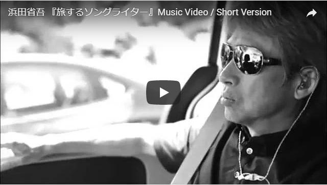 浜田省吾 旅するソングライター どこにいたって君を想ってる サムネイル画像