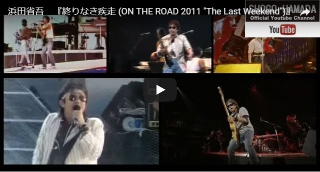 浜田省吾 未発表ライブ映像とニュース映像で構成された「僕と彼女と週末に」を改めて見て感じたこと サムネイル画像