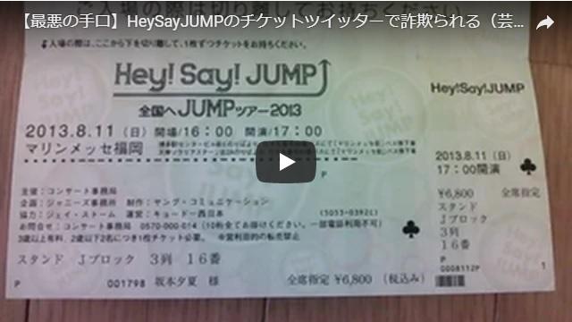 JUMPファンがチケ転売で事務所から電話直接があり退会処分に