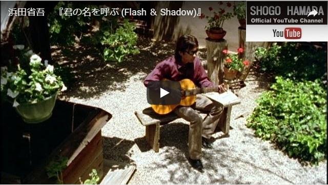 浜田省吾 タイトルに「空」がつく楽曲