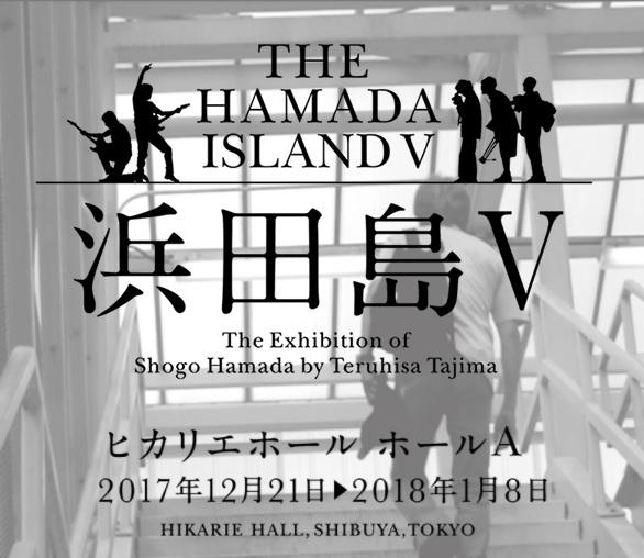 浜田島 販売スタッフはエプロン着用 購入者へプレゼントは100名
