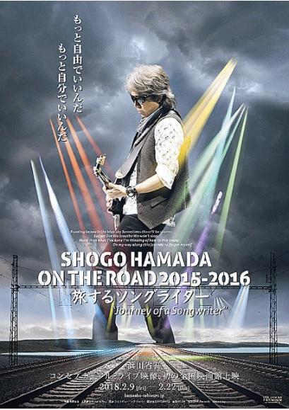 浜田省吾 ライブ映像 2018年2月9日から2週間劇場で上映決定!