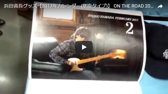 浜田省吾 明日11月6日は2018年オフィシャルカレンダー販売日
