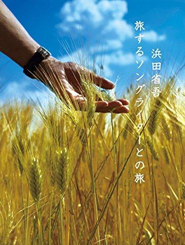 浜田省吾 旅するソングライターとの旅 サムネイル画像
