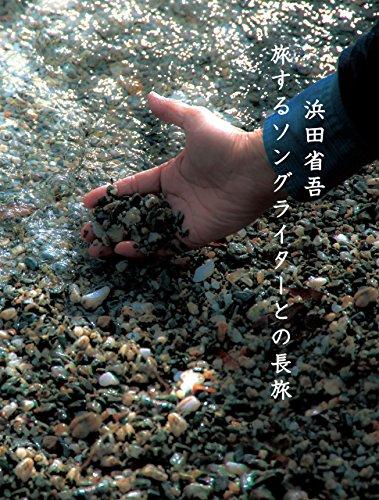 浜田省吾 旅するソングライターとの長旅 サムネイル画像