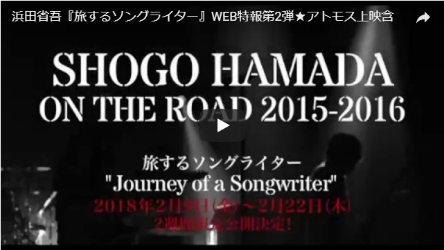 浜田省吾 『旅するソングライター』WEB特報第2弾公開! サムネイル画像