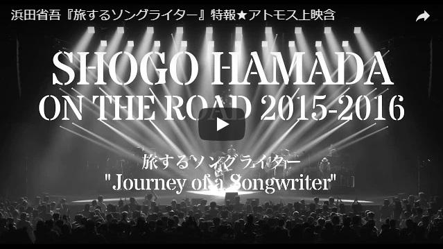 浜田省吾 「旅するソングライター」OUTLINEページがOPEN サムネイル画像