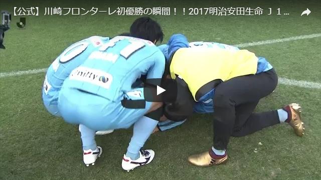 川崎フロンターレ 悲願の初優勝 おめでとう!!