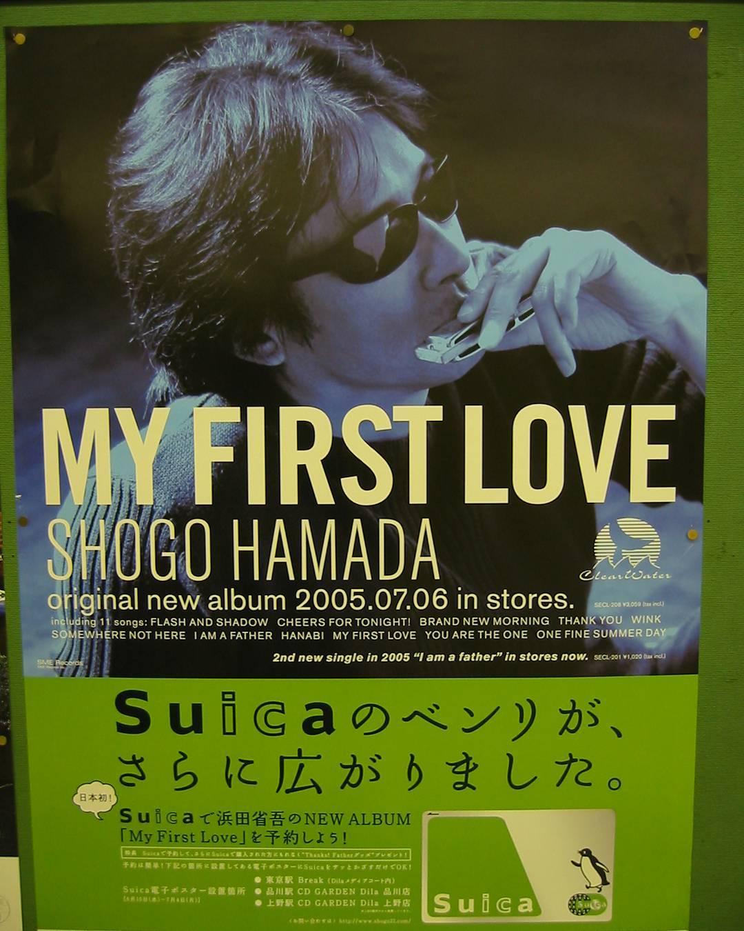 浜田省吾 アルバム「MY FIRST LOVE」での電子ポスター・キャンペーン
